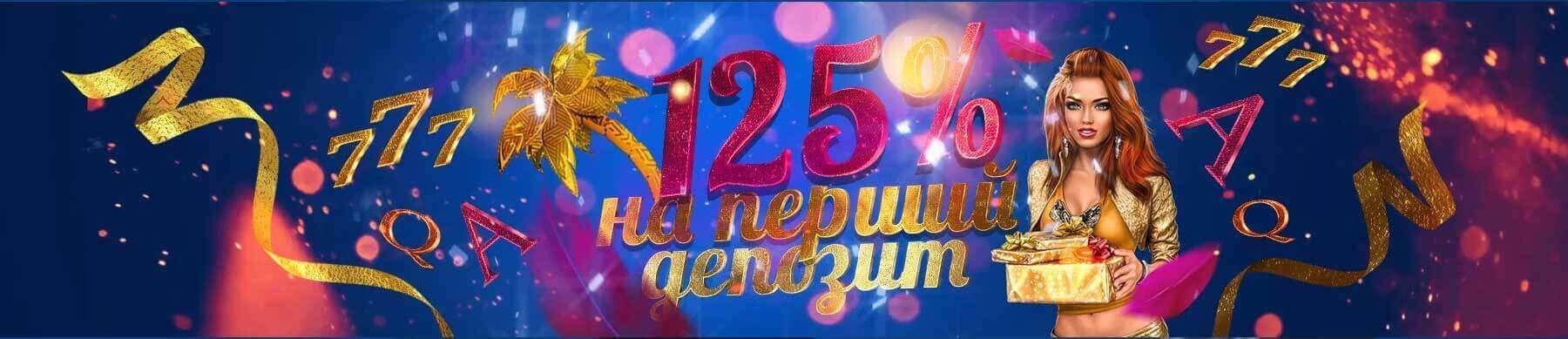 Бонус за первый зепозит в казино Золотой Кубок в размере 125% от суммы пополнения!