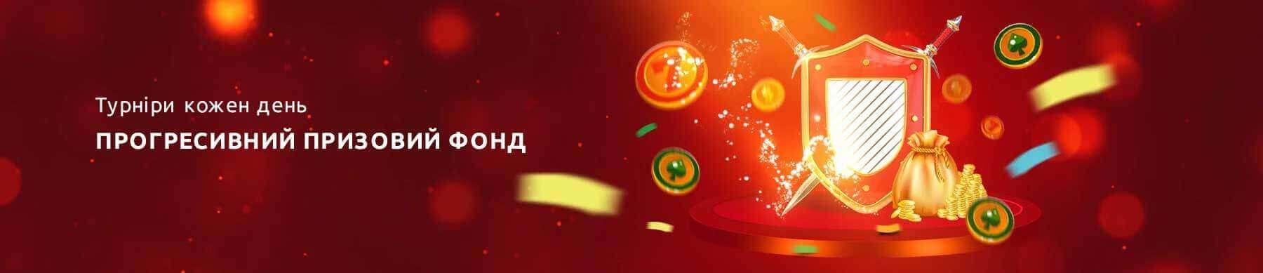Золотой кубок ежедневные турниры в гарантированным призом за участие